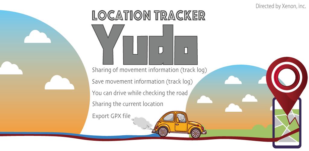 GPSロケーショントラック -Yudo- ナビ&GPXビュー